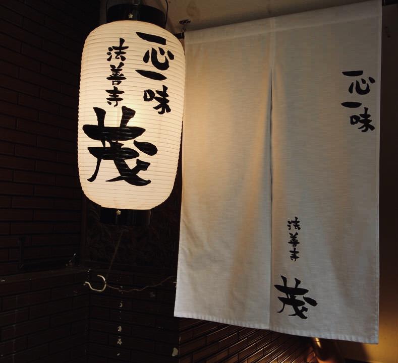 【とっておきの店】法善寺横丁で一度は訪れたい創作和食1選!「一心一味 法善寺 茂」お店を紹介