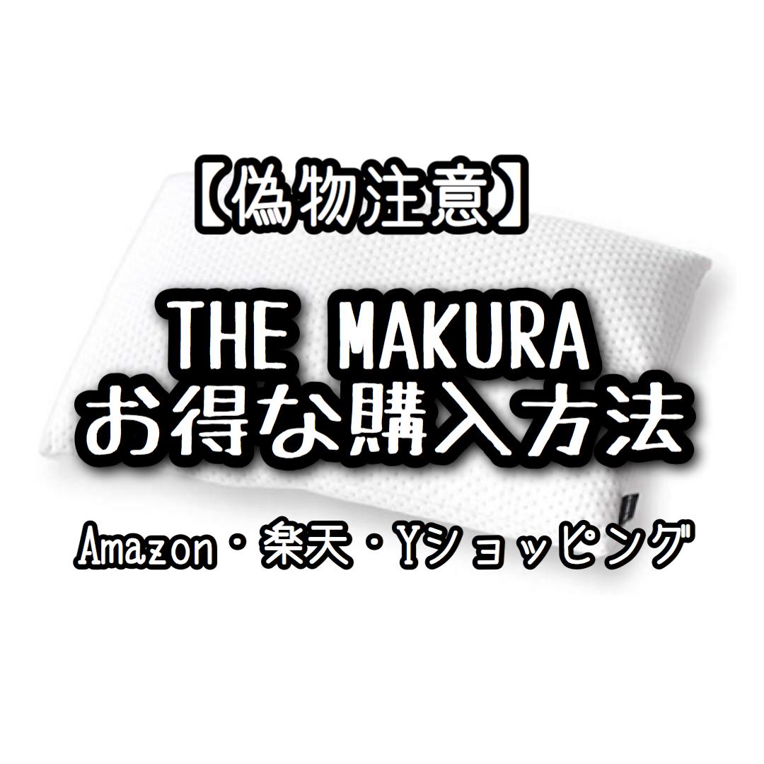 【偽物注意】Amazon|楽天|THE MAKURAのお得な購入方法