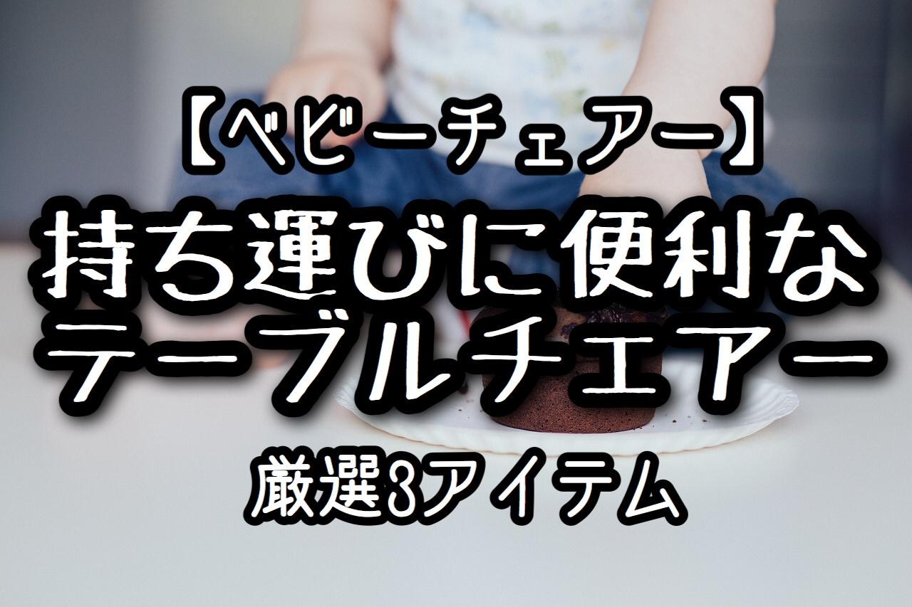 【ベビーチェア】持ち運びに便利な折りたたみテーブルチェア