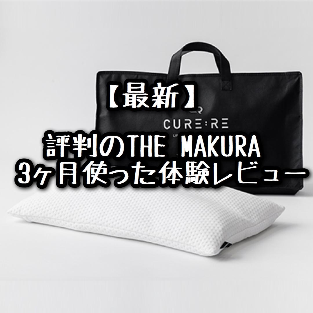 【最新】THE MAKURA|評判|3ヶ月使った体験レビュー