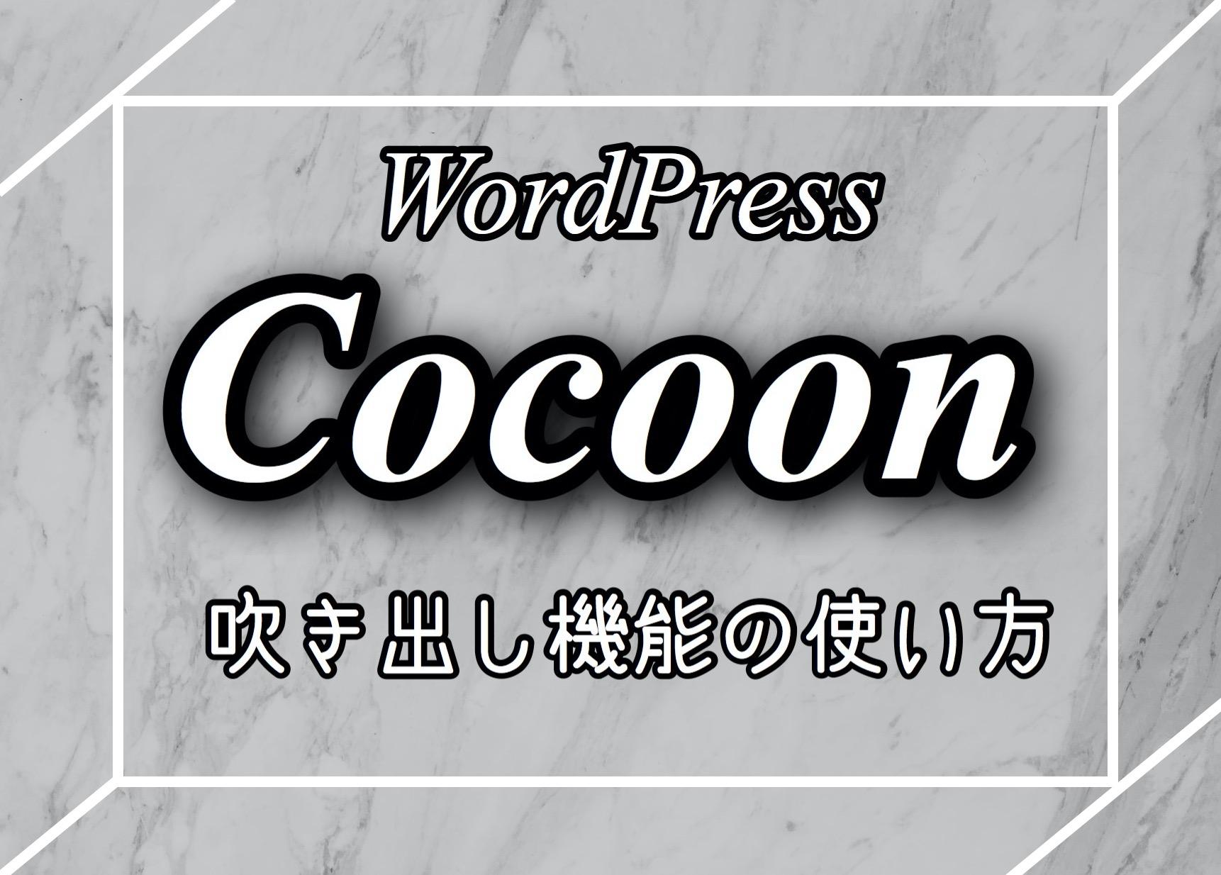 【最新】Cocoon吹き出し機能の使い方【すぐに使えます】