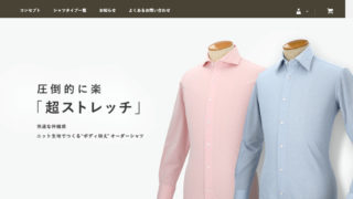 Solve(ソルブ)評判のオーダーメイドシャツをスマホで購入する手順を解説!