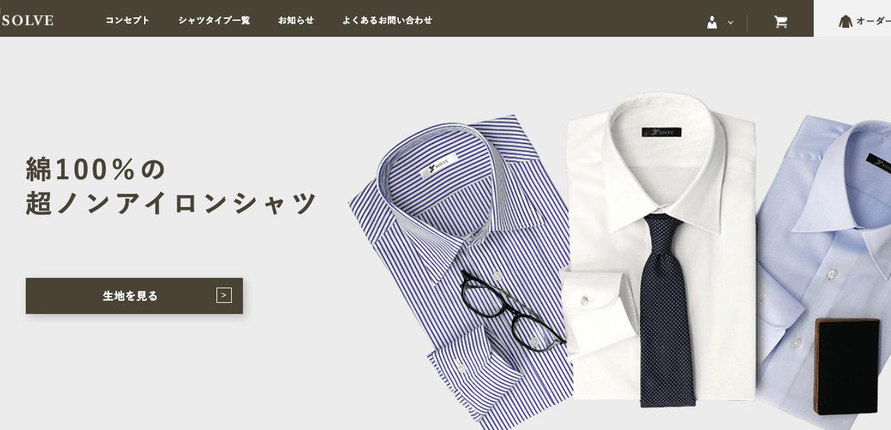 Solve(ソルブ)評判のオーダーメイドシャツで男を上げて差をつける