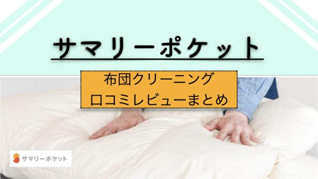 【イチオシ】サマリーポケットの布団クリーニング|口コミ評価レビュー