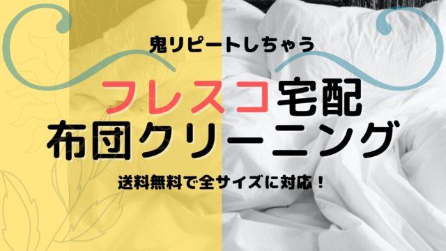 鬼リピート!フレスコの布団クリーニング|口コミ〜依頼方法まで紹介!