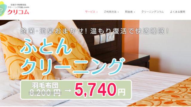 【徹底レビュー】クリコム布団の宅配クリーニング料金・口コミ評価