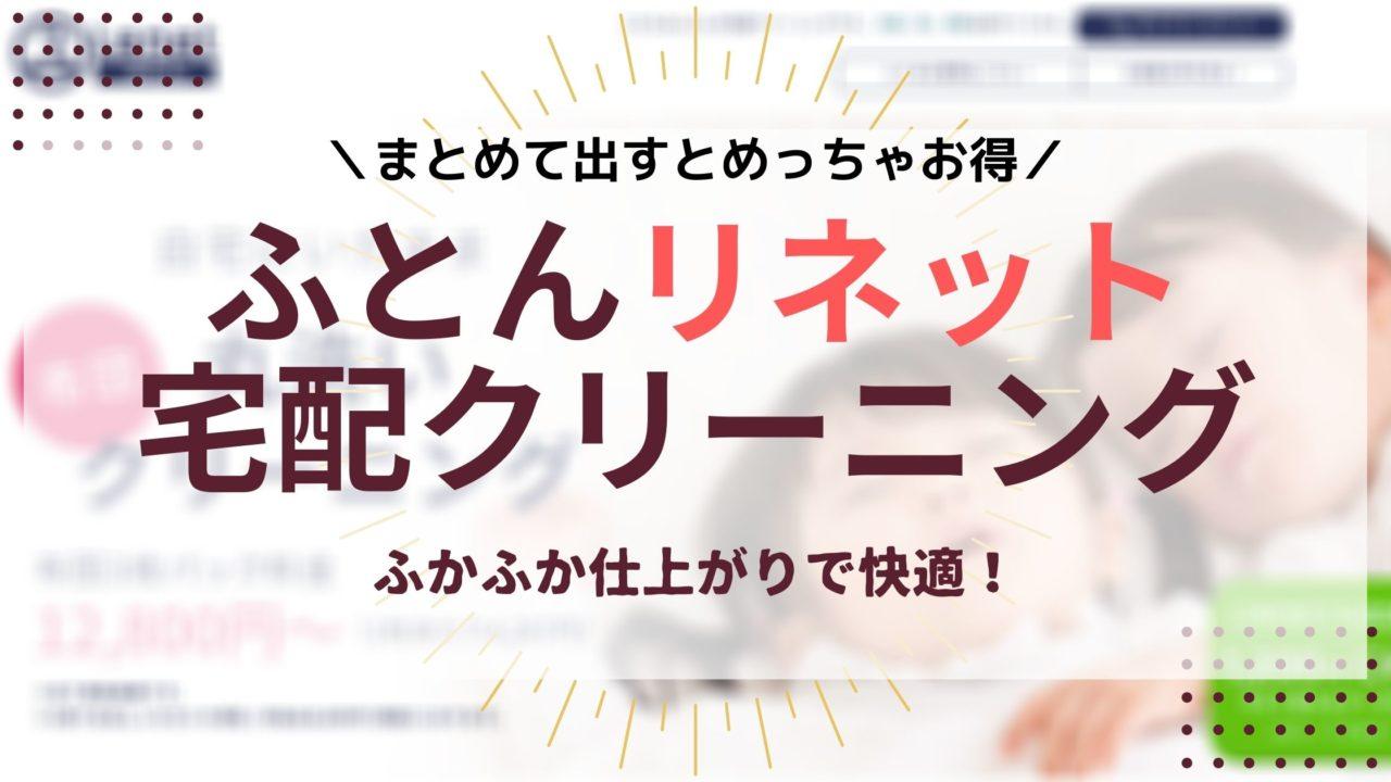 【まとめてお得】リネットの布団クリーニング|評判~手順まで紹介!