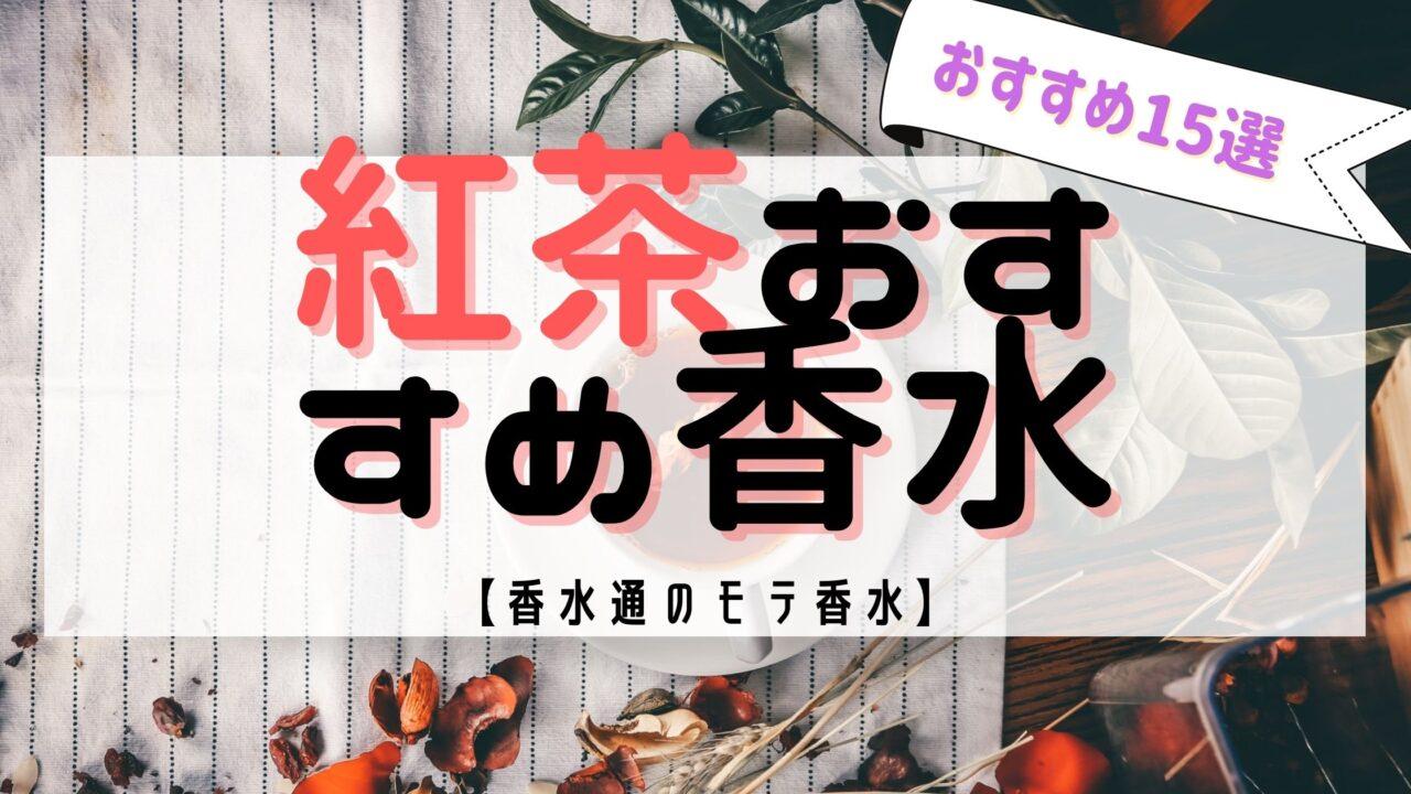 【最新版】紅茶の香りが《惹きつける》香水おすすめ15選|レディース|メンズ|ユニックス