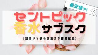 【最安値?!】セントピック香水サブスクを口コミ〜解約方法まで実証してみた