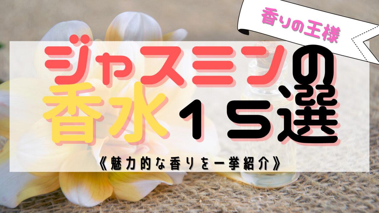 【最新版】ジャスミンの香水15選!《魅力的》な香りを一挙紹介 レディース メンズ ユニセックス