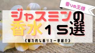 【最新版】ジャスミンの香水15選!《魅力的》な香りを一挙紹介|レディース|メンズ|ユニセックス