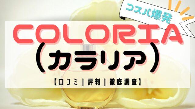【コスパ爆発】COLORIA(カラリア) 香水の定期便の口コミ|評判は?