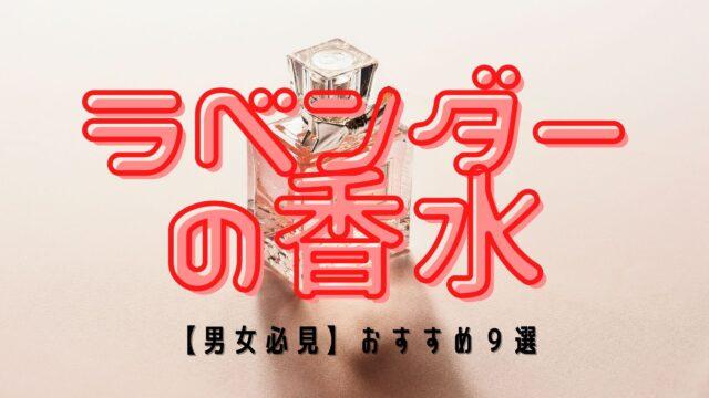 【最新版】ラベンダーの香水9選|男女ともに使える香りのまとめ