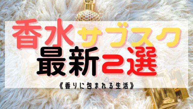 【最新版】香水サブスクのおすすめ2選!定期便 試すならこれで決まり!