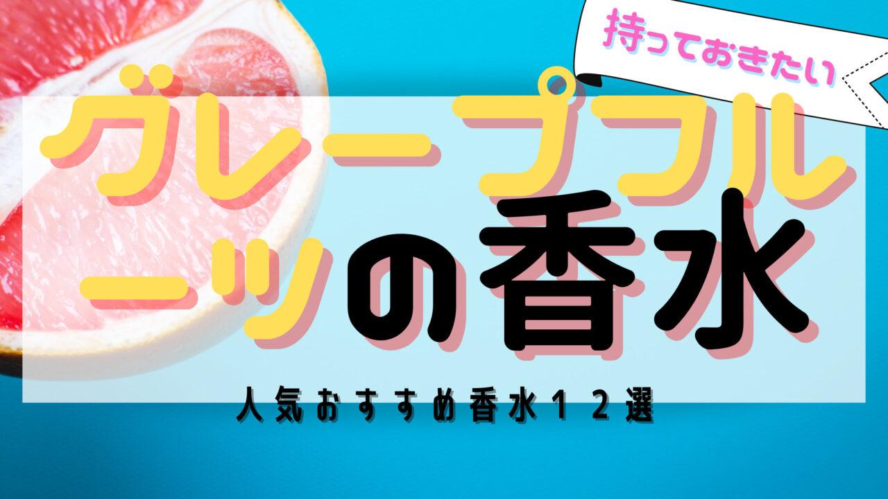 【1つは持ちたい】グレープフルーツ の人気おすすめ香水12選!男女別に紹介