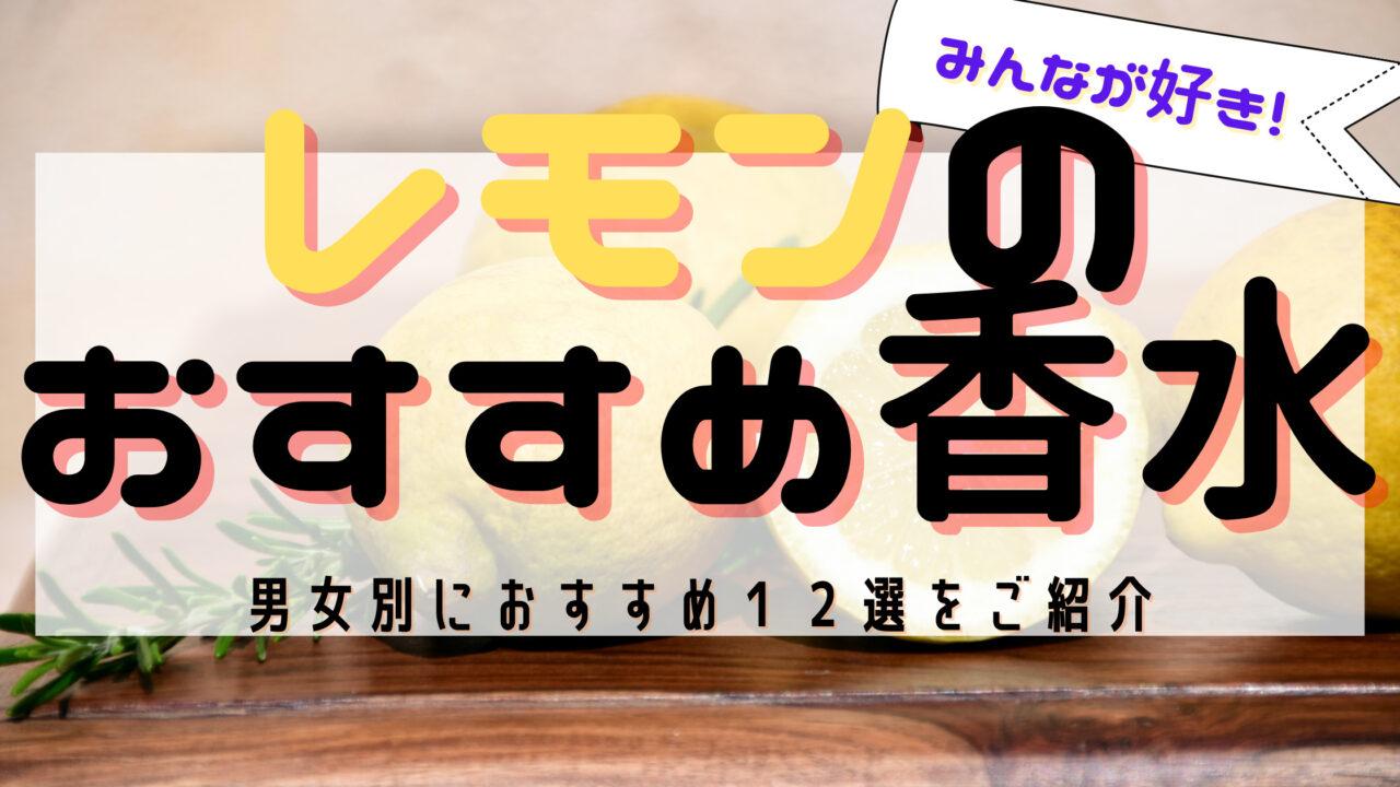 【レモンの香り】人気おすすめ香水12選!《香水通》の爽やかな香り