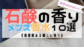 【新常識】女子ウケNo,1《石鹸の香り》メンズ香水おすすめ10選