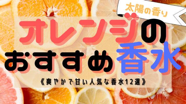【太陽の香り】オレンジの香水おすすめ12選!《爽快さと甘さが心地良い》