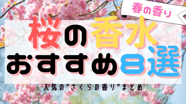 """【あなたも上級者に】""""桜が香る""""おすすめ人気香水8選!"""