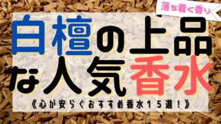 【最新版】白檀《サンダルウッド》のおすすめ香水15選を紹介!