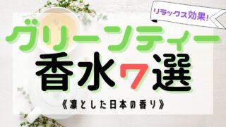 【最新版】グリーンティー(緑茶)の人気おすすめ香水7選!《凛とした香り》