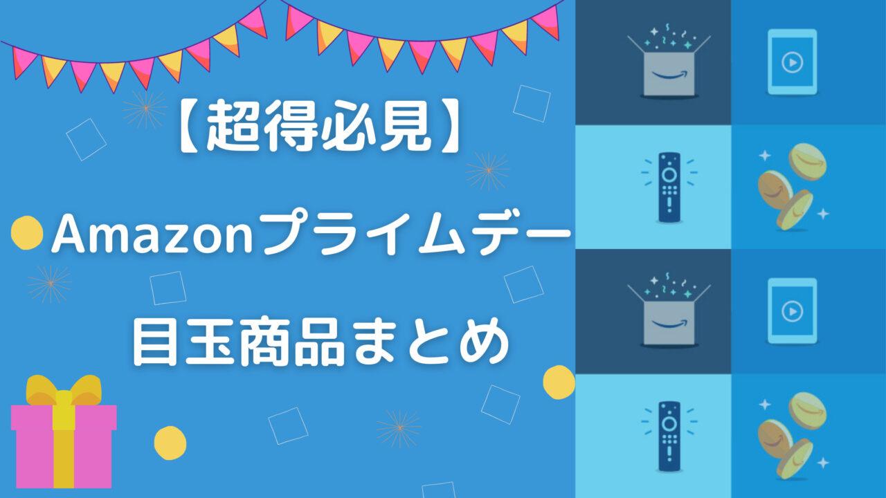 【2021年】Amazonプライムデー目玉の人気おすすめ商品をジャンル別にまとめて紹介!