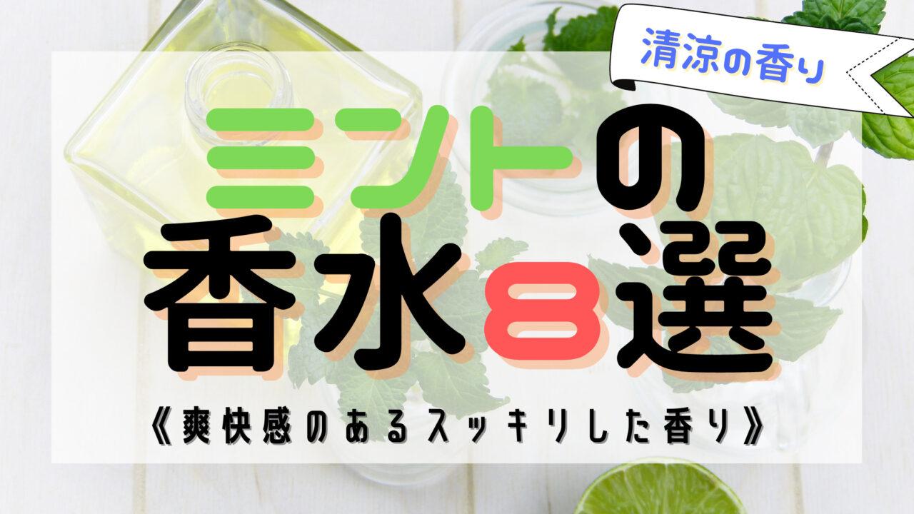 【爽快な香り】ミントの人気おすすめ香水8選!《メンズ・レディース》