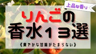 【男女必見】りんごが香る人気おすすめ香水13選! 《爽やかな甘味》