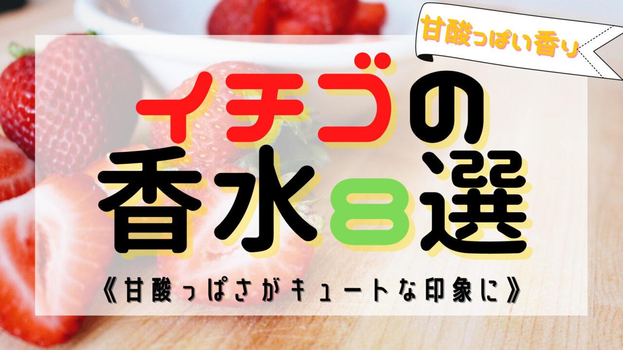 【キュートな印象】いちごの人気おすすめ香水8選!《甘酢っぱさで惹きつける》