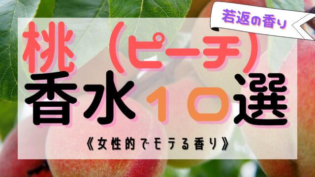 【女性的】桃(ピーチ)の人気おすすめ香水10選!《若返り効果あり》