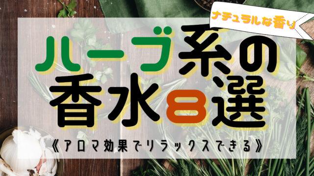 【アロマ効果】ハーブ系 の人気おすすめ香水13選!《深呼吸したくなる香り》