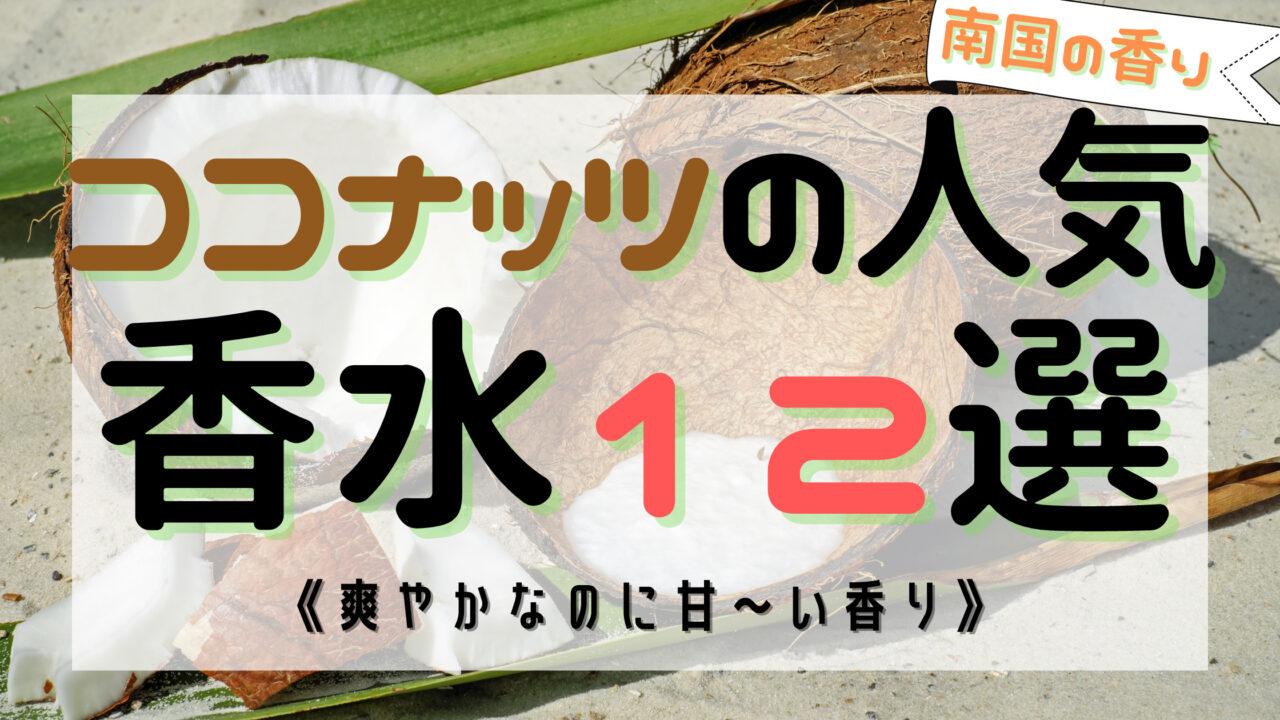 【夏も冬も】ココナッツの人気おすすめ香水12選!《意外と万能な甘い香り》