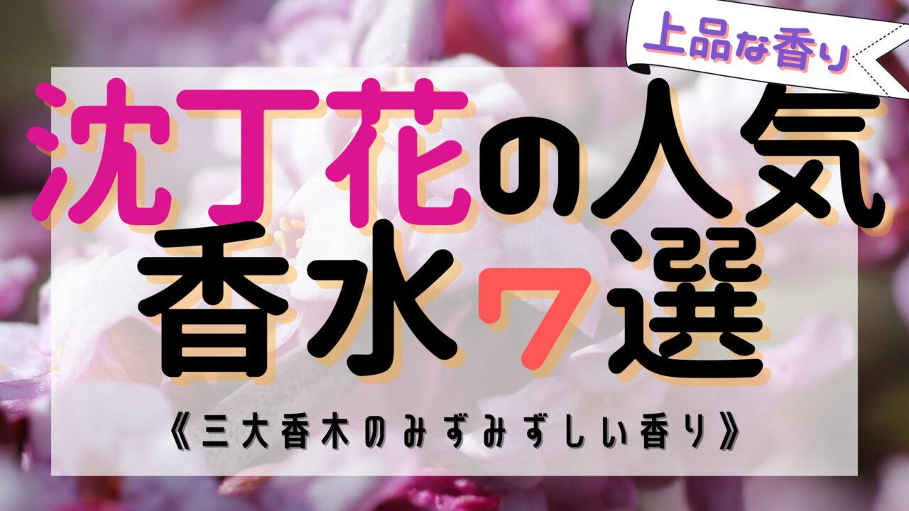 【女性必見】沈丁花の人気おすすめ香水7選!《三大香木の香り》
