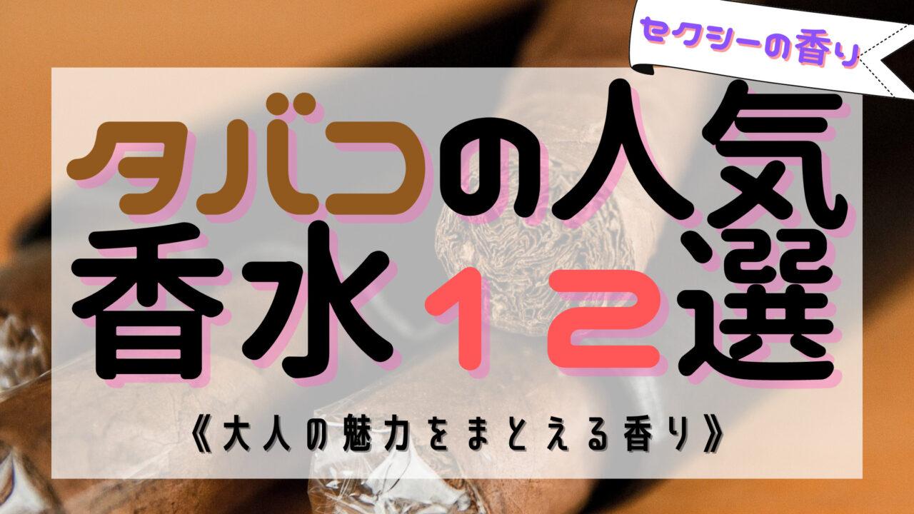 【セクシーな香り】タバコの人気おすすめ香水12選!《大人の魅力》