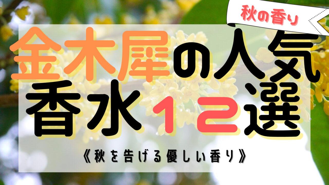 金木犀(オスマンサス)の人気おすすめ香水12選!《秋を告げる香り》