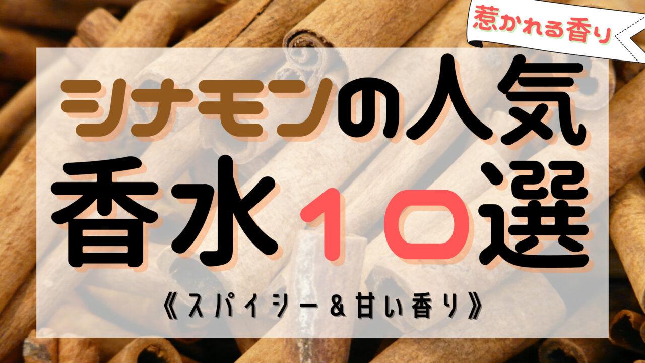【惹かれる】シナモンの人気おすすめ香水10選!《スパイシー&スウィートの香り》