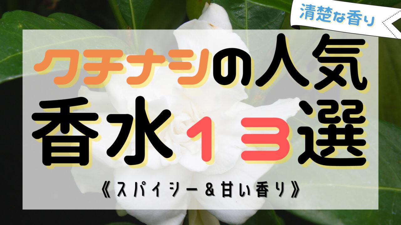 【男女必見】クチナシ人気おすすめ香水13選!《清楚で上品な香り》